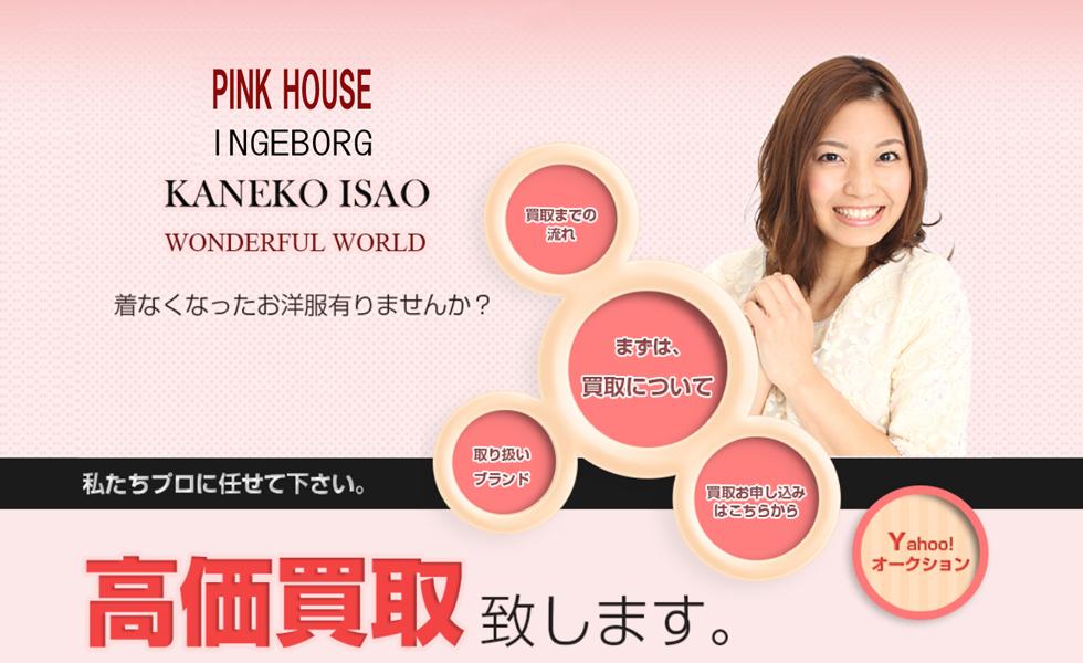ピンクハウス、インゲボルグ、カネコイサオ、 ワンダフルワールドのお洋服を高価買取致します。